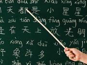 Китайский с носителем языка,  начальный уровень