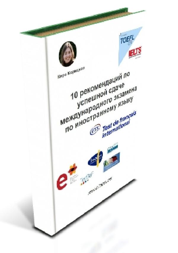 Подготовка к международным экзаменам: TOEFL,  IELTS,  NT2,  TestDaF,  TFI