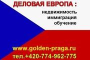 Внимание: апрельские скидки на летние каникулы в Чехии