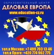 Скидки на чешское образование,  только в апреле!