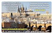 Зимние каникулы в Чехии и Европе