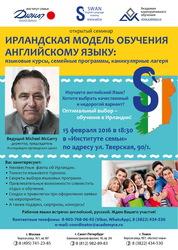 Бесплатный семинар с носителем английского языка из Ирландии