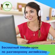 Бесплатный онлайн-урок по разговорному английскому